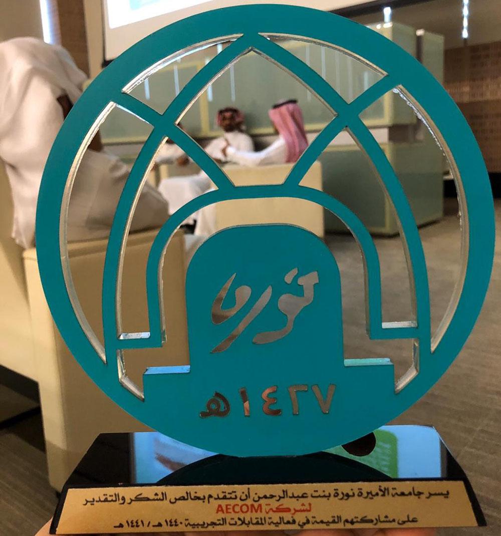 AECOM Saudi Arabia award